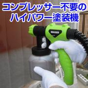 電動ハイパワー塗装機E-5270/電動式ペインター/スプレーガン