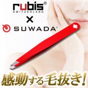 rubis ルビス社 毛抜き ツイーザー クラシックソフトタッチレッド 1k1601 スイス製
