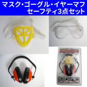 防塵マスク 防塵ゴーグル 防音プロテクター(イヤーマフ)3点セット ザ・ガードマン3
