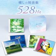 癒しの周波数528Hzベストコレクション CD5枚組全62曲 エイコン・ビビノ