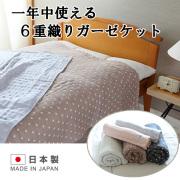 おたふくわた 日本製 6重織りガーゼケット シングルサイズ オールシーズン対応肌掛け
