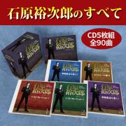 石原裕次郎のすべて CD5枚組 全90曲 TFC-2601