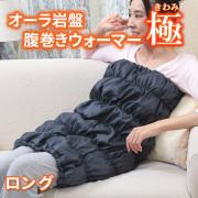 日本製 オーラ岩盤 腹巻きウォーマー極 ボディチューブ ロングサイズ