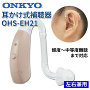 ONKYO オンキョー 耳かけ式デジタル補聴器 OHS-EH21 片耳用(左右兼用) 使用後返品可能 非課税