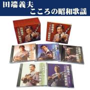 田端義夫 こころの昭和歌謡 CD5枚組BOX全90曲 TFC-2531