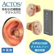 アクトス耳穴式デジタル補聴器ITC(HT140)/片耳用1個/リモコン式/チャネルフリー搭載/使用後返品OK/非課税