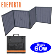エネポルタ 折りたたみ式ソーラーパネル 60W EP-60SP スマホ充電対応