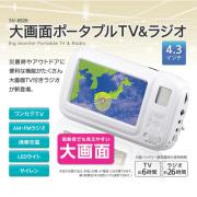 充電式 大画面ポータブルテレビ&ラジオ SV-6926 手回し充電対応