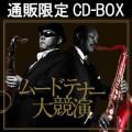 サムテイラー&沢中健三/「ムード・テナー大競演」CD6枚組全100曲