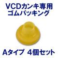 VCD式カンキ ゴムパッキンA