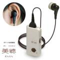 補聴器 美聴だんらんPH-200/日本製/使用後返品OK/非課税