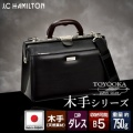 J.C ハミルトン木手ダレスバッグ/ドクターズバッグ/30cm(#22313)B5サイズ/日本製豊岡の鞄