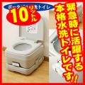 ポータブル水洗トイレ10リットルタイプ