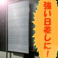 【ハイテクすだれ】エコシェード(大)2本組(88×180cm)