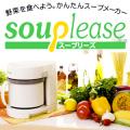 【キャッシュバックキャンペーン中!】スープリーズ ZSP-1/野菜スープメーカー