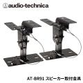 オーディオテクニカ/カラオケスピーカー専用天井吊りブラケット/吊り金具(2個1組セット)/AT-BR91