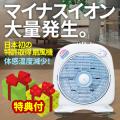 【プレゼント特典付】新林の滝(森林の滝)マイナスイオン扇風機