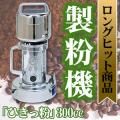 ひきっ粉(ひきっこ)300cc 製粉器T-351/強力業務用ミルサー【5年保証付】