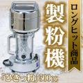 ひきっ粉(ひきっこ) 500cc 製粉器 T-429/強力業務用ミルサー