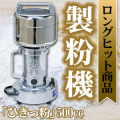 ひきっ粉(ひきっこ) 500cc 製粉器 T-429/強力業務用ミルサー【5年保証付】