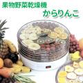 果物野菜乾燥器「からりんこ」/フードドライヤー/ドライフルーツメーカー