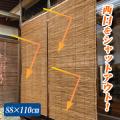 日本製琵琶湖すだれ いぶしよしすだれ二枚桟綾織り(中)幅88cm×高さ110cm