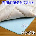 布団の湿気とりマット/除湿マット/湿気吸収シート シングル(90×180cm)
