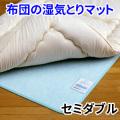 布団の湿気とりマット/除湿マット/湿気吸収シート セミダブル(110×180cm)