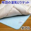 布団の湿気とりマット/除湿マット/湿気吸収シート ダブル(130×180cm)