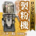 【キャッシュバック中】ひきっ粉 1000cc 製粉器/強力業務用ミルサー