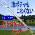 【ゴルフボールピッカー】ボールレトリバー(ショート)(IGOTCHA Retriever)ゴルフボール拾い用具 アイガッチャ