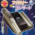 家庭用カラオケマシン「ファミリーコンサート」TKM-370J【付属マイク1本タイプ】