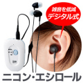ニコン・エシロール デジタルポケット型補聴器「イヤファッション NEF-P1」使用後返品OK/非課税