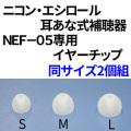 補聴器「イヤーファッション NEF-05」専用耳栓(同サイズ2個組)/イヤーチップ