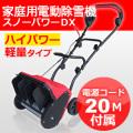 家庭用小型電動除雪機スノーパワーDX/D-900/20M延長コード付属/アルファ工業