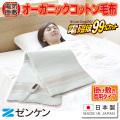 ゼンケン オーガニックコットン100% 日本製高級電気毛布 ZB-OC101SGT