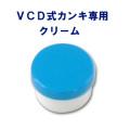 VCDカンキ専用クリーム