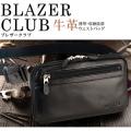 平野鞄 牛革薄型ウエストバッグ 日本製/#25780