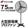 【動画で確認】大型扇風機 プロファン2 ジャイアント/E-5810 業務用扇風機 工場扇風機
