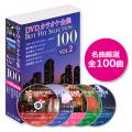 DVDカラオケ全集ベストヒットセレクションvol.02 DKLK-1002