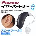 パイオニア耳かけ式補聴器 イヤーパートナー PHA-B51/使用後返品OK/非課税