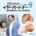 【専用電池6個(1パック)付き】パイオニア耳穴式補聴器 イヤーパートナー PHA-C11/非課税