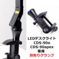 CDSシリーズ専用クランパー【LEDデスクライトCDS-90α、CDS-90apex用】