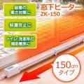 結露防止窓下ヒーターで、暖房効率アップ!