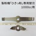 製粉機 ひきっ粉 1000cc T-626 専用替刃 1組(上刃、下刃各1枚)