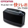パイオニアワイヤレス式耳元スピーカー「快テレ君」VMS-S710-K