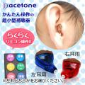 リモコン操作の超小型補聴器「エーストーンフィット」片耳用1個/使用後返品OK/非課税
