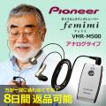 パイオニア集音器 フェミミVMR-M500/使用後返品OK