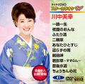 テイチク DVDスターカラオケ 川中美幸10曲