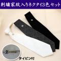 京都西陣織 家紋入りネクタイ3色セット ネクタイピン付